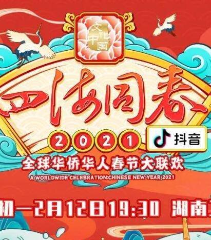 2021全球华侨华人春晚