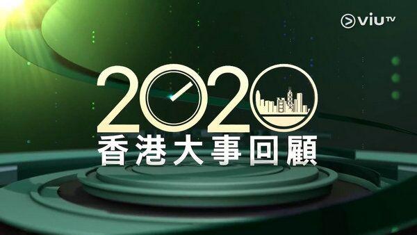 2020香港大事回顾