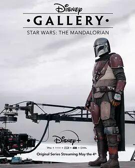 迪士尼展廊.曼达洛人第一季