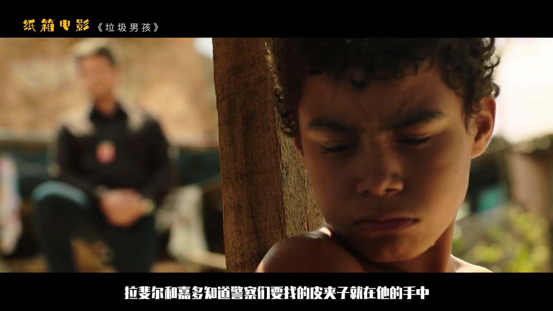【纸箱电影】拾荒少年无意捡到一个钱包,却卷入政府腐败阴谋,引来杀身之祸