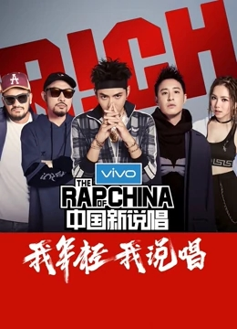 中国新说唱2018