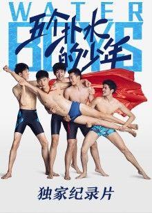 《五个扑水的少年》独家纪录片