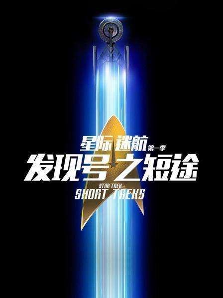 星际迷航:发现号之短途第一季