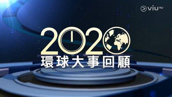 2020环球大事回顾