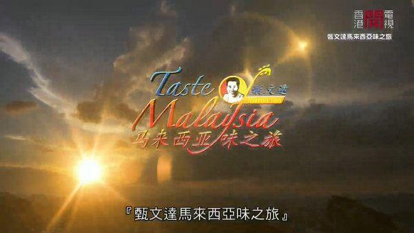 甄文达马来西亚味之旅
