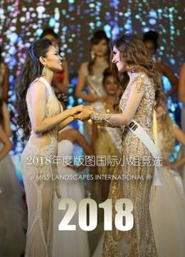 2018年度版图国际小姐竞选全球决赛