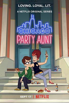 芝加哥派对阿姨第一季