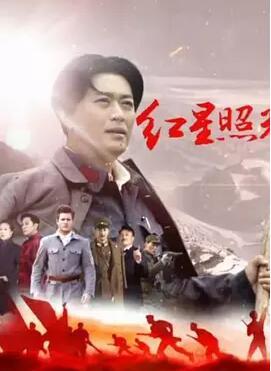 红星照耀中国2016