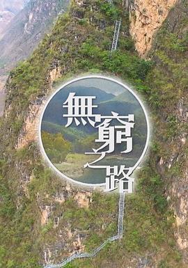 无穷之路粤语
