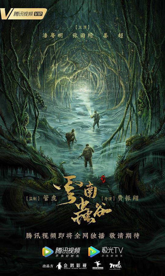云南虫谷2011