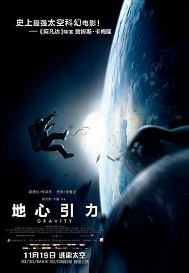 地心引力Gravity
