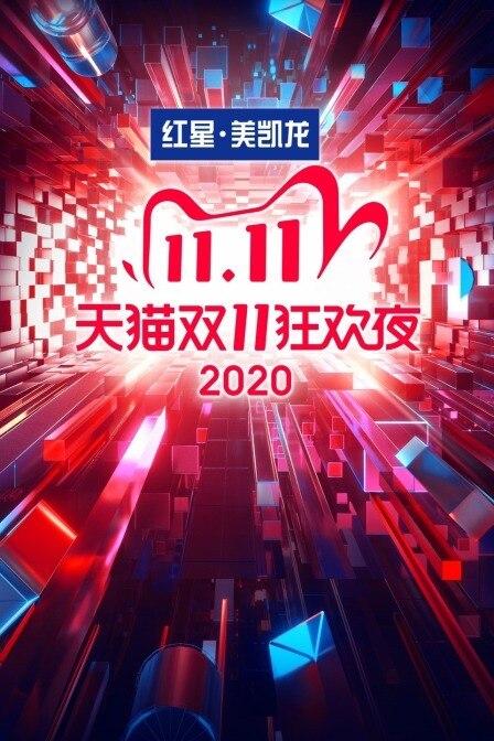 天猫双11狂欢夜2020