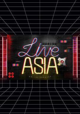 LiveAsia超级周末现场