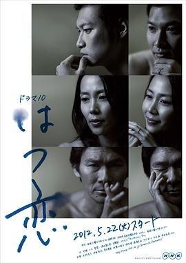 初恋2012