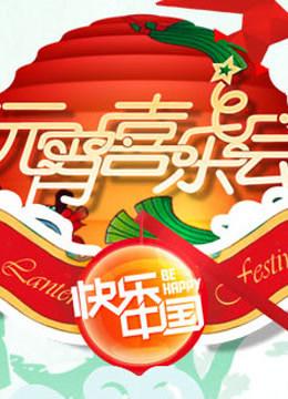 2010湖南卫视元宵喜乐会