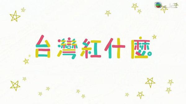 台湾红什么第四季