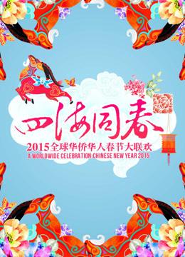 2015全球华人华侨春晚