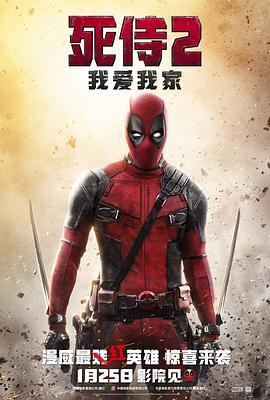 死侍2:我爱我家Deadpool2