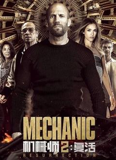 《机械师2:复活》普通话版