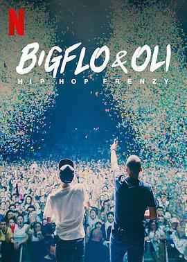 Bigflo&Oli嘻哈狂潮