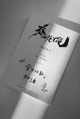 赤狐书生·独家幕后