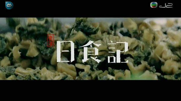 台湾日食记第二季