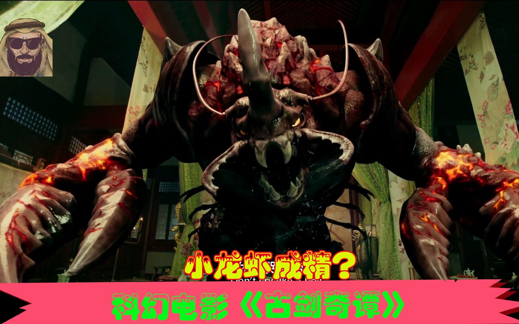 人类太贪吃,导致小龙虾成精,变成巨型哥斯拉报复人类!