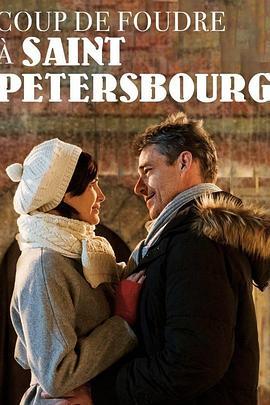 爱在圣彼得堡