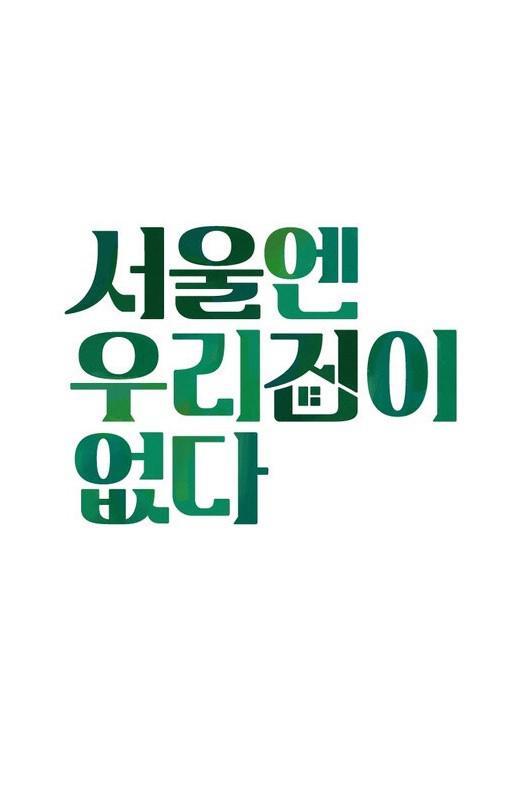 首尔没有我们的家 2021