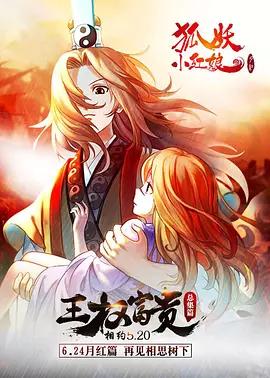 狐妖小红娘剧场版:王权富贵