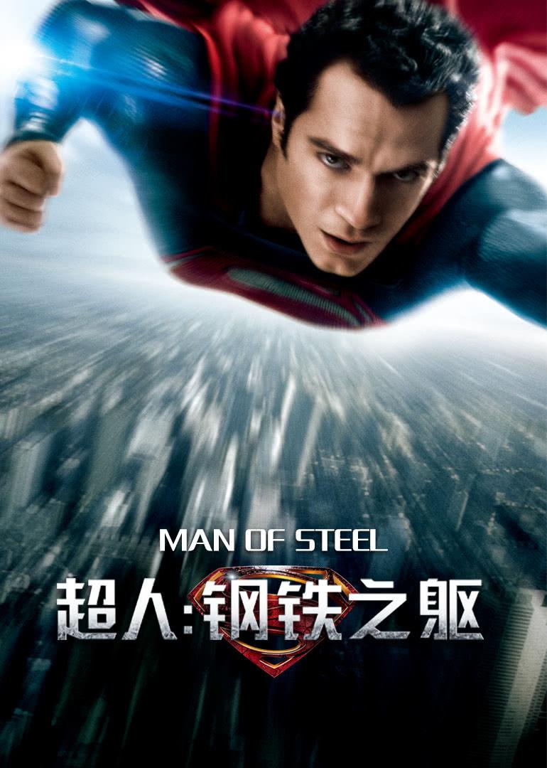 超人:钢铁之躯[普通话版]