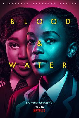 血与水 第一季