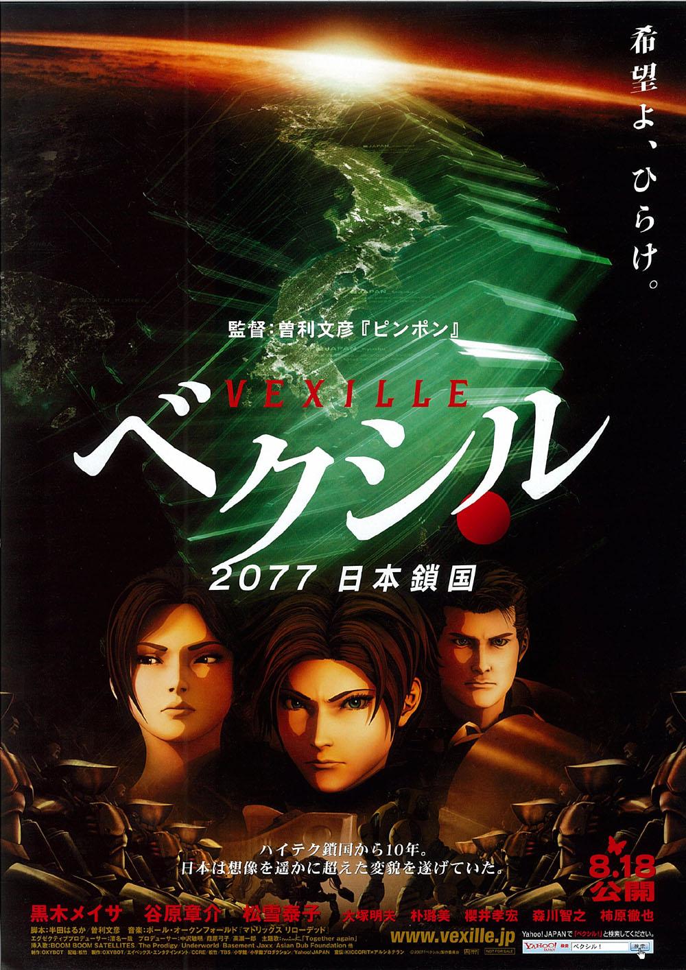 2077日本锁国(修复版)