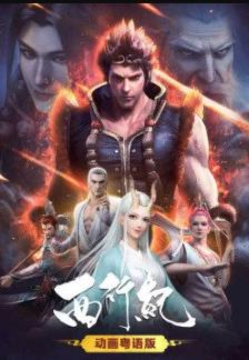 西行纪粤语版