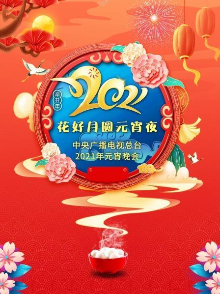 花好月圆元宵夜·中央广播电视总台元宵晚会2021(央视元宵晚会)