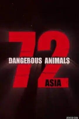 72种危险动物——亚洲篇第一季