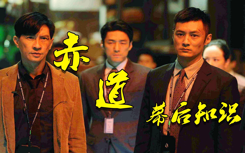 赤道:导演花半年时间才请到张学友,电影为取景走遍全亚洲