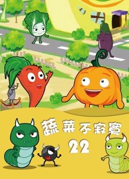 蔬菜不寂寞第二十二季