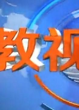 湖南教视新闻