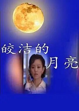 皎洁的月亮