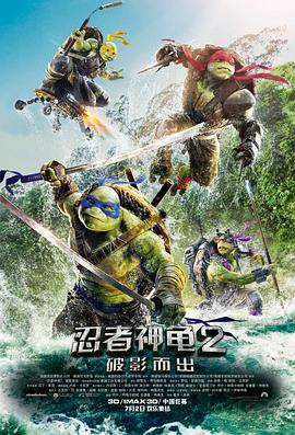 忍者神龟2:破影而出(普通话版)