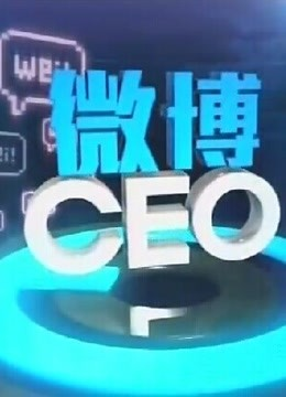 微博CEO2012