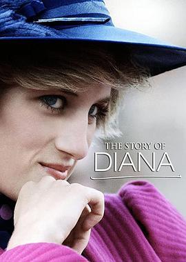 戴安娜的真实人生