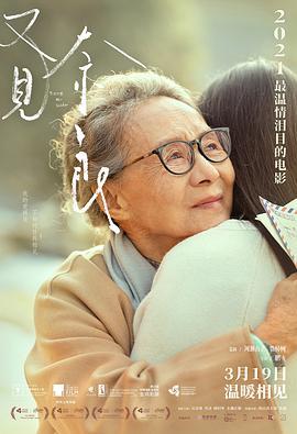 又见奈良纪录片