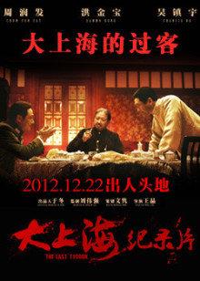 《大上海》纪录片