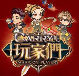 Carry吧玩家们