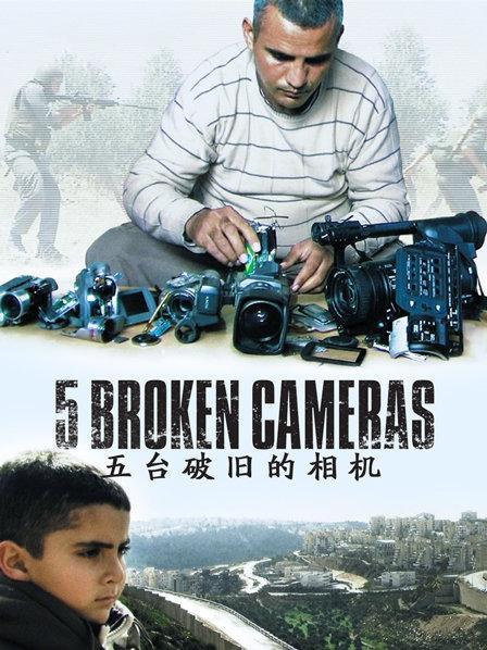 五台破旧的相机