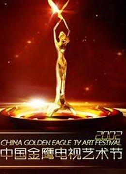 第三届中国金鹰电视艺术节演唱会