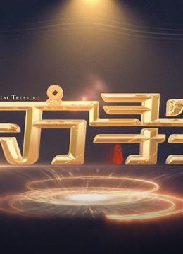 国际频道《东方寻宝》第九季