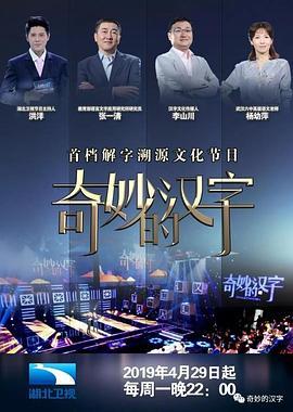 奇妙的汉字第三季